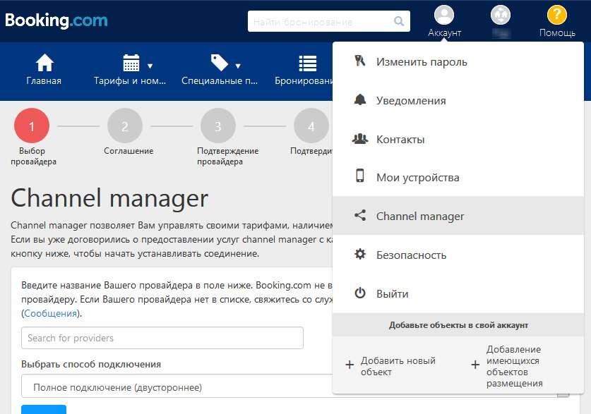 Channel manager Booking.com